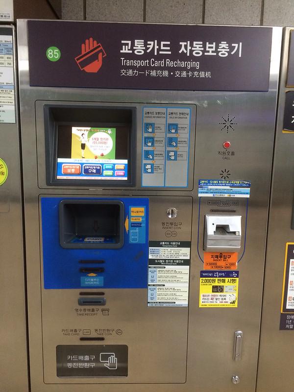 釜山地下鉄切符自販機