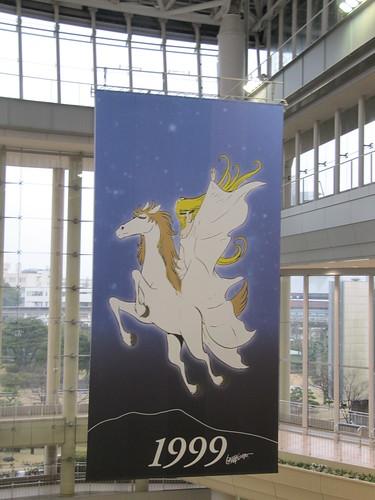 小倉競馬場の松本零士イラスト