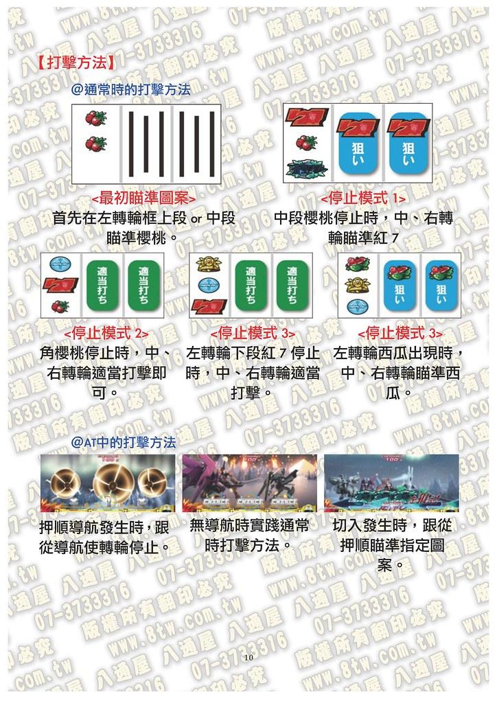 S244蒼穹之戰神  中文版攻略_Page_11