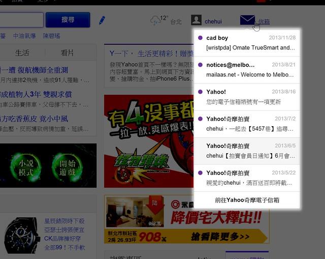 2015-03-11 02_45_33-Yahoo奇摩