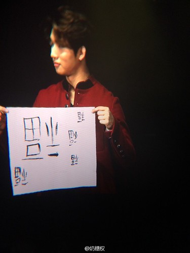 BIGBANG VIP Event Beijing 2016-01-01 奶糖权 (10)
