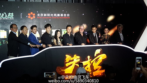 TOP Shanghai Press Con OUT OF CONTROL 2016-06-14 (97)