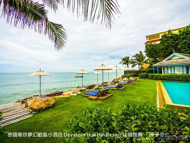 泰國華欣夢幻歐風小酒店 Devasom Hua Hin Resort 住宿推薦 5
