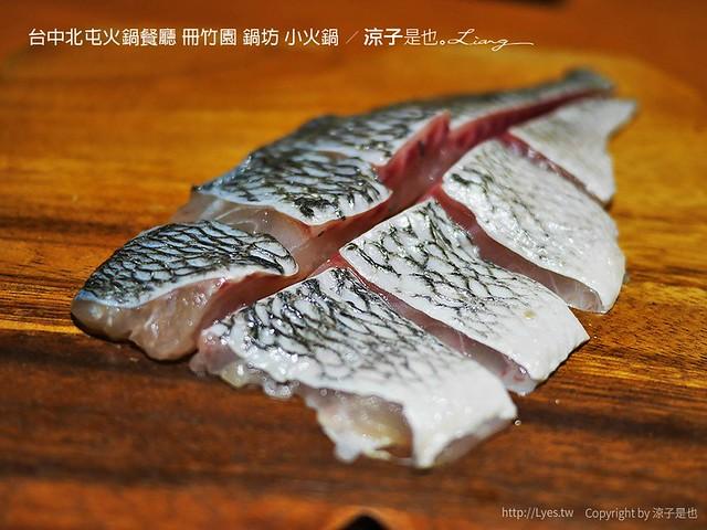 台中北屯火鍋餐廳 冊竹園 鍋坊 小火鍋 20