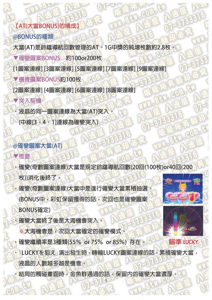 S0241大海物語T-ARA  中文版攻略_Page_06