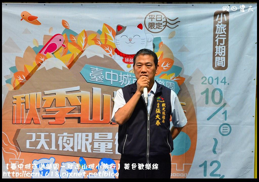 【臺中城市遊樂園-秋季山城小旅行】黃色歡樂線DSC_4343