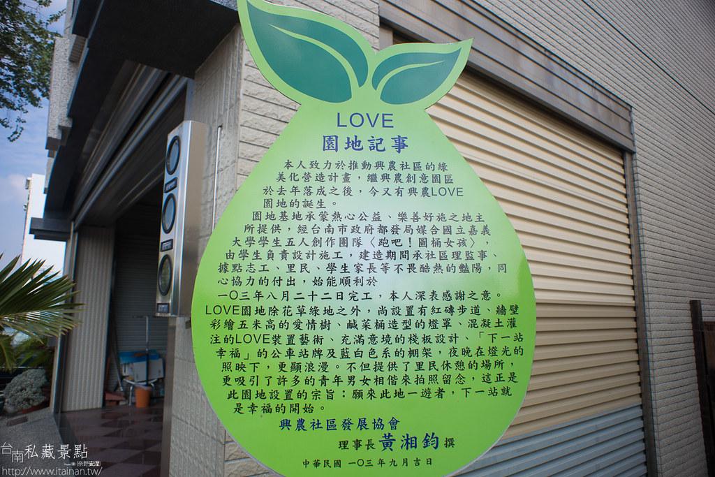 台南私藏景點-麻豆興南社區 (36)