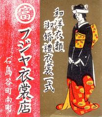 allumettes japon052
