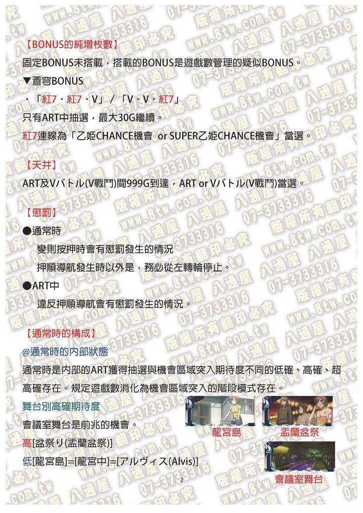 S244蒼穹之戰神  中文版攻略_Page_03