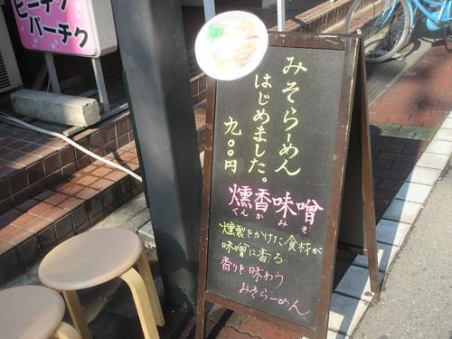 はないち(練馬)