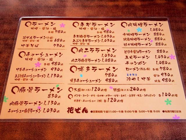 2014.9.27 花ぜん