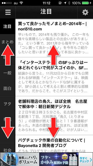 NewsStorm基本画面