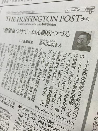 朝日新聞 2014年12月26日 朝刊 15面 オピニオン欄にハフィントン・ポストのブログ闘病記が掲載