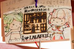神田明神_絵馬_20150103-DSC_5909