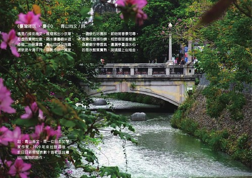 台中綠空鐵道軸線計畫