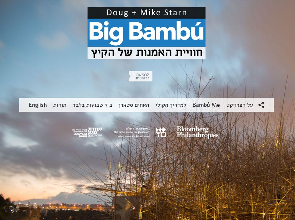 ביג במבו, מוזאון ישראל, 2015. עיצוב: חיה שפר