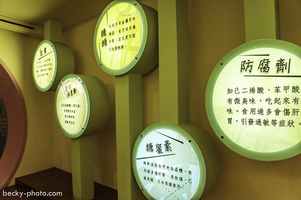 2015.Feb  梅問屋梅子元氣館@Chiayi