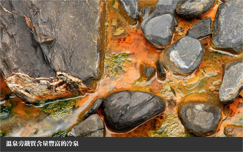 溫泉旁鐵質含量豐富的冷泉