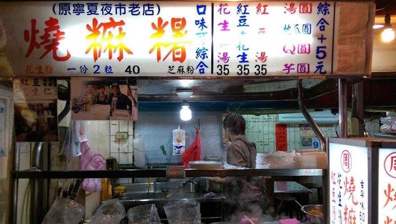 三重燒麻糬周記燒麻糬周記燒麻糬新北市三重區文化北路130之1號記燒麻糬-熱騰騰好吃的麻糬三重美食甜點食記