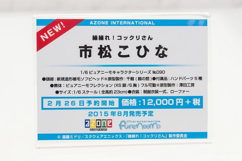 WF2015[W]_AZONE-DSC_7804