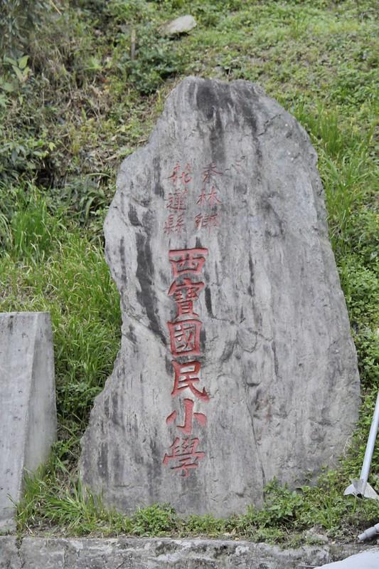 西寶國民小學的入口石碑