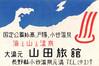 allumettes japon080