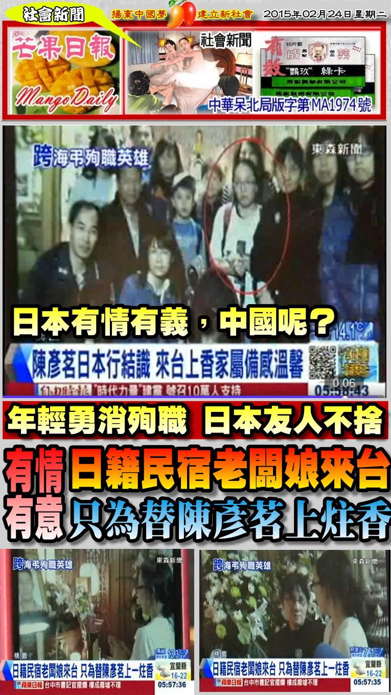 152224芒果日報--社會新聞--年輕消防員殉職,日人跨海來上香