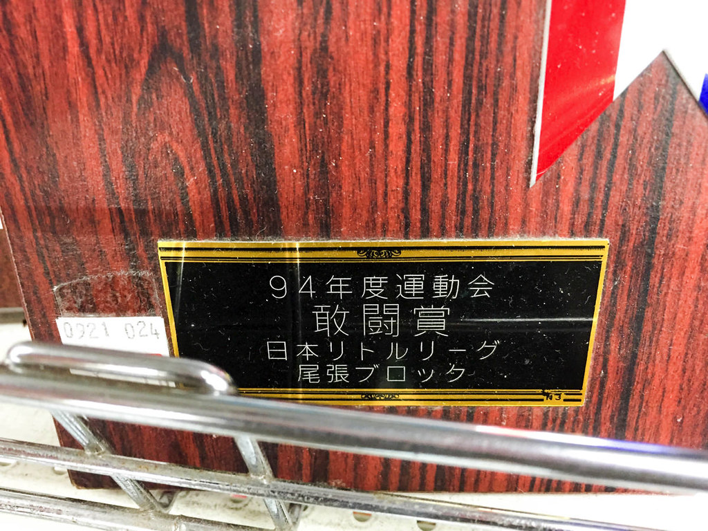 94年度運動会敢闘賞の楯