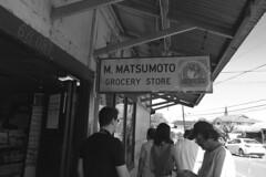 Oahu - Haleiwa Matsumoto Grocery Store