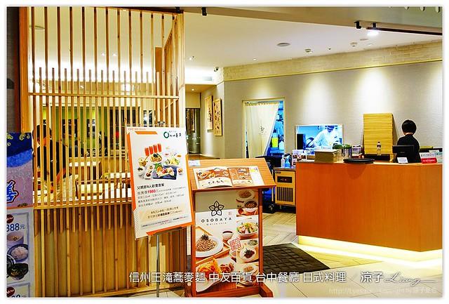 信州王滝蕎麥麵 中友百貨 台中餐廳 日式料理 1