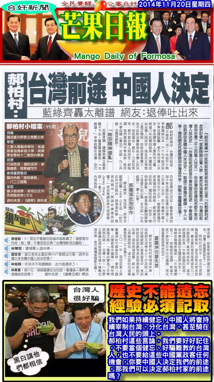141120芒果日報--台奸新聞--中國決定我前途,郝柏村遭譙賣國