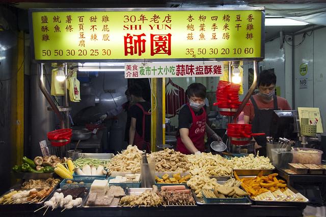 師園鹽酥雞 (Shi Yun)