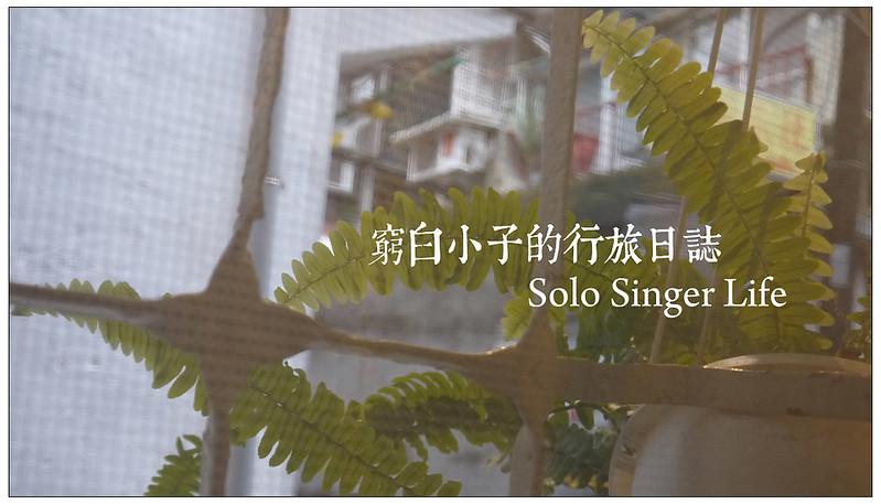Solo Singer Life 封面02