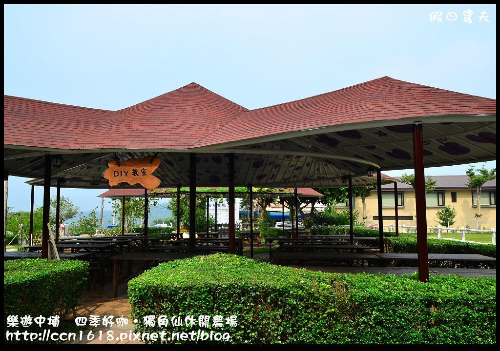 樂遊中埔─四季好咖‧獨角仙休閒農場DSC_3829