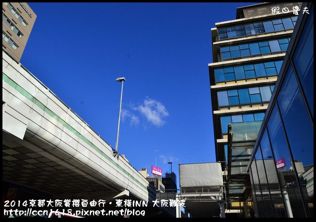 2014京都大阪賞櫻自由行.東橫INN 大阪難波DSC_1154