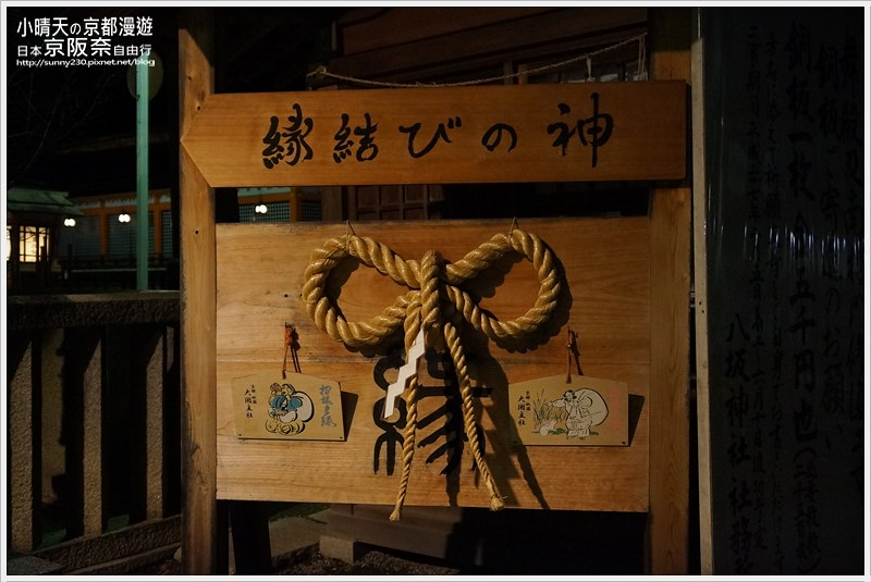 一個人的京阪奈自由行|神秘莊嚴寂靜八阪神社.夜拍篇