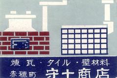 allumettes japon038
