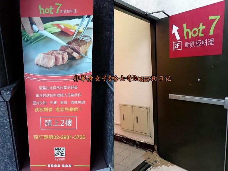 王品集團平價鐵板燒hot 7景美店01