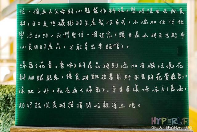 綠窩花香魯味 (10)