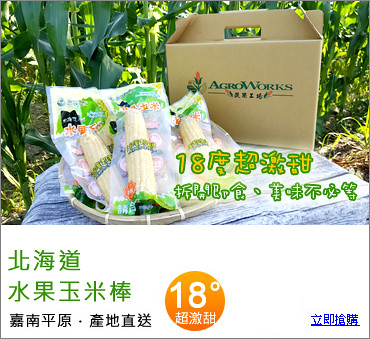 北海道水果玉米棒
