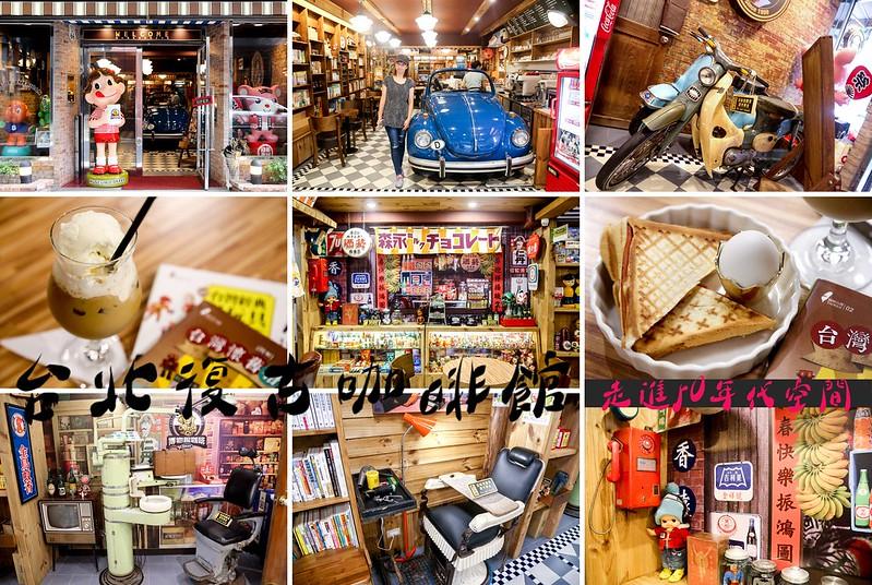 【台北咖啡館】50年代咖啡博物館,東區復古懷舊咖啡館(捷運國父紀念館站)