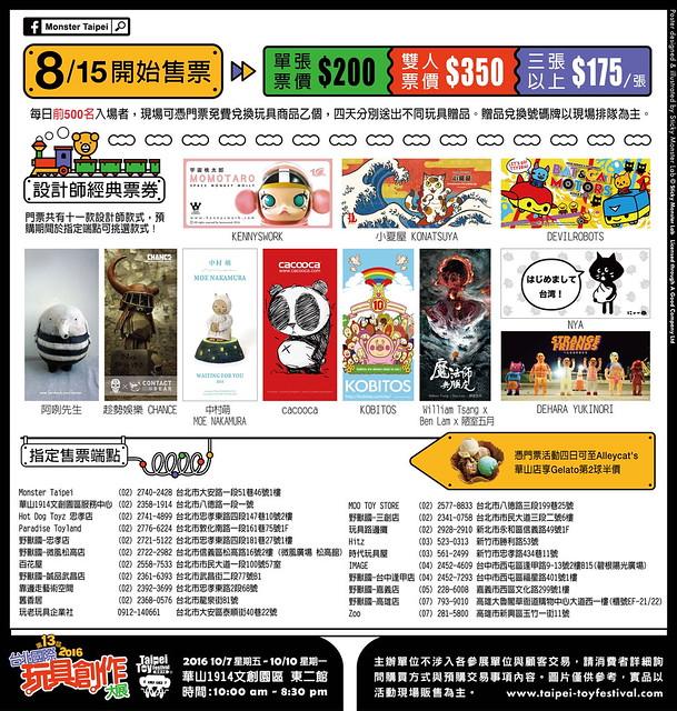 第13屆台北國際玩具創作大展 TTF 2016 售票資訊公開!
