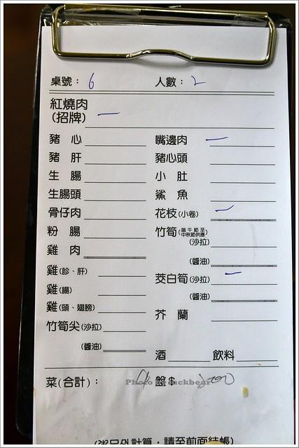 萬華周記鹹粥007-DSC_0527