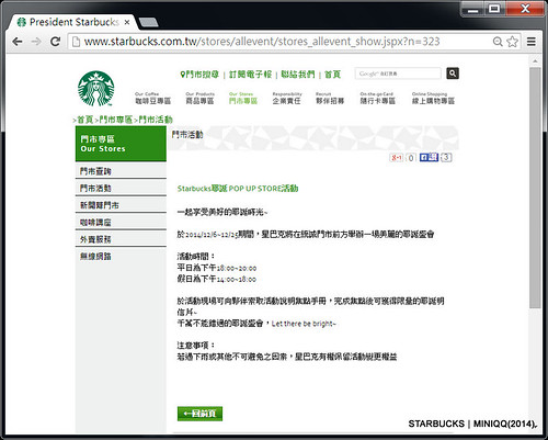 President Starbucks Coffee Corp.統一星巴克 [門市專區門市活動Starbucks耶誕 POP UP STORE活動 ] - Google Chrome 20141210 下午 110851