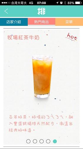 [美食]士林豐盛號早餐23
