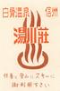 allumettes japon022