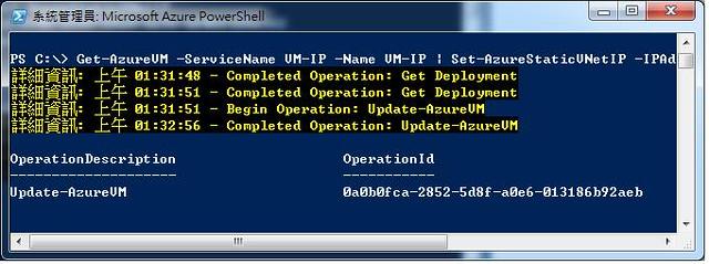 [Azure] VM - 靜態 IP-2