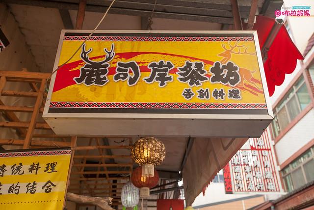 日月潭餐廳-伊達邵餐廳-麓司岸餐廳