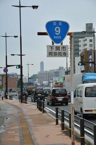 国道9号:下関市阿弥陀寺