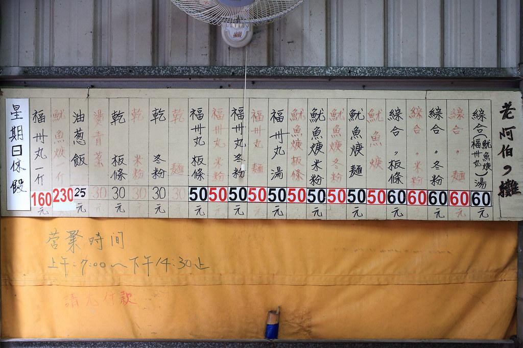 20150306-1大同-老阿伯魷魚羹 (4)